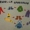 Оформление группы «Клюковка» с использованием самоклеящейся бумаги