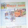 Газета с нашей заметкой