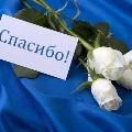 11 января— Международный День «Спасибо».