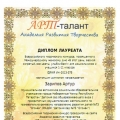 Всероссийский творческий конкурс. «Арт— талант»