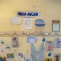Мини-музей «Вода».