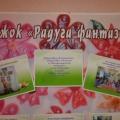 Отчёт об участии в районном родительском собрании «Семья и ДОУ: шаг навстречу»