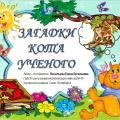 Интерактивная игра «Загадки Кота ученого»