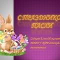 Презентация «С праздником Пасхи!»