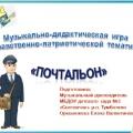 Музыкально-дидактическая игра нравственно-патриотической тематики «Почтальон»
