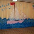 Оформление музыкального зала к выпуску детей в школу и осенниму празднику