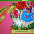Книга-самоделка «Волшебная книга о цветах» (методическое пособие)